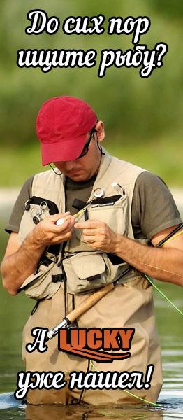 FFW 718 Fish Finder Lucky